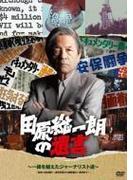 田原総一朗の遺言 ~一線を越えたジャーナリスト達~【DVD】