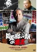 田原総一朗の遺言 ~永山則夫と三上寛/田中角栄~【DVD】