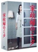 家政婦のミタ DVD-BOX【DVD】 6枚組
