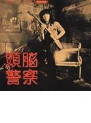 仮面劇のヒーローを告訴しろ (Pps)【CD】