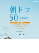 朝ドラ50years【CD】 2枚組