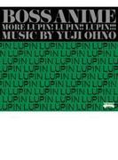 BOSS ANIME~ MORE LUPIN! LUPIN!! LUPIN!!! ~【CD】 3枚組