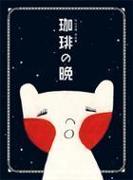 珈琲の晩【DVD】