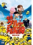 怪盗グルーの月泥棒【DVD】