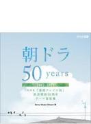 朝ドラ50years ~NHK連続テレビ小説放送開始50周年記念テーマ音楽集~