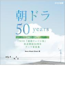 朝ドラ50years ~NHK連続テレビ小説放送開始50周年記念テーマ音楽集~【CD】