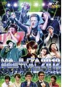 【テレビ東京・Loppi・HMV限定】ゴッドタン マジ歌フェスティバル2012【DVD】