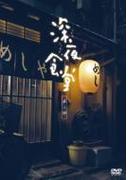 深夜食堂 第二部 【ディレクターズカット版】【DVD】 3枚組
