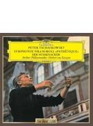 交響曲第6番『悲愴』(1964)、組曲『くるみ割り人形』(1966) カラヤン&ベルリン・フィル