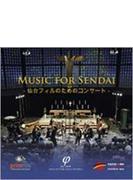 『仙台フィルのためのコンサート』 沼尻竜典&ベルリン在住日本人音楽家有志(2011年9月9日、ベルリン)(2CD)
