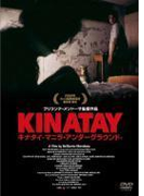 キナタイ マニラ・アンダーグラウンド【DVD】