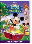 ミッキーマウス クラブハウス/びっくりおとぎばなし【DVD】