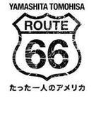 山下智久 ・ルート66~たった一人のアメリカ Blu-ray BOX -ディレクターズカット・エディション-【ブルーレイ】 5枚組