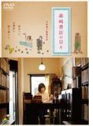 森崎書店の日々【DVD】
