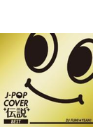J-POP カバー伝説 BEST mixed by DJ FUMI★YEAH!