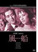 風船【DVD】