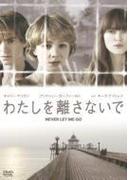 わたしを離さないで【DVD】