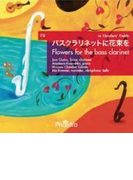 バス・クラリネットに花束を~バス・クラリネットのための作品集 ヤン・ギュンス、モスクワ・チェンバー・ソロイスツ、他【CD】