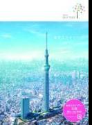 東京スカイツリー【DVD】