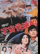 宇宙快速船【DVD】