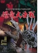 怪竜大決戦【DVD】