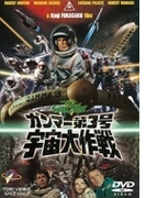 ガンマー第3号 宇宙大作戦【DVD】