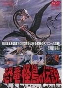 恐竜・怪鳥の伝説【DVD】