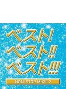 ベスト!ベスト!!ベスト2!!!~NON STOP MIX~MIXED BY DJ HIROKI