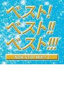 ベスト!ベスト!!ベスト2!!!~NON STOP MIX~MIXED BY DJ HIROKI【CD】