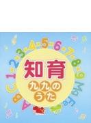 キング すく♪いく セレクション::知育~九九のうた~