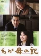 わが母の記【DVD】