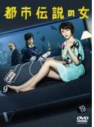 都市伝説の女 Dvd-box【DVD】 5枚組
