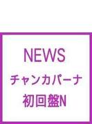 チャンカパーナ 【初回盤N】