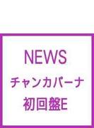 チャンカパーナ 【初回盤E】