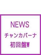 チャンカパーナ 【初回盤W】