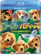 ゴースト・バディーズ/小さな5匹の大冒険 【Blu-ray&DVDセット】【ブルーレイ】