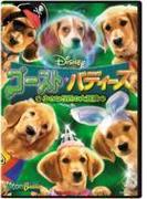 ゴースト・バディーズ/小さな5匹の大冒険【DVD】