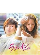 ラブレイン (CD+DVD)