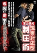 心体技法 実践編: 米山俊光 The 制圧!【DVD】