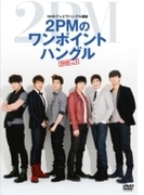 NHKテレビでハングル講座 2PMのワンポイントハングル DVD Vol.1