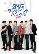 NHKテレビでハングル講座 2PMのワンポイントハングル DVD Vol.1【DVD】