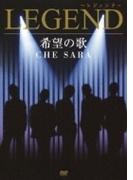 希望の歌 Che Sara【DVD】