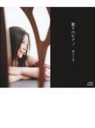 眠りのピアノ【CD】 2枚組