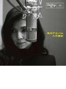 夜のアルバム【SHM-CD】