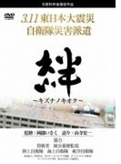 絆~キズナノキオク~ 3.11東日本大震災 自衛隊災害派遣【DVD】