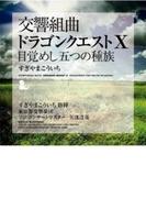 交響組曲「ドラゴンクエストⅩ」目覚めし五つの種族【CD】