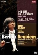 レクィエム 小澤征爾&ボストン交響楽団、コール、タングルウッド祝祭合唱団(1994東京)
