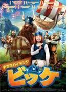 小さなバイキング ビッケ【DVD】