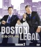 ボストン・リーガル シーズン2 SEASONS コンパクト・ボックス【DVD】 14枚組