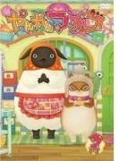 やんやんマチコ 2 【グッズ付き数量限定版】【DVD】